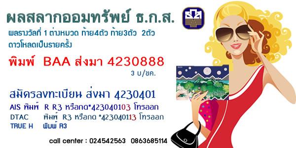 banner-baa-4230888