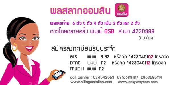 SMS ผลสลากธนาคารออมสิน GSB
