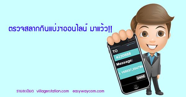 design-lottoagent-sms-L-4230888